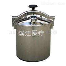 手提式12升高溫滅菌鍋廠家/報價/價格