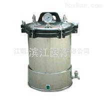 江陰濱江手提式壓力蒸汽滅菌鍋價格