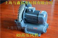 RB-055-3.7kw旋涡气泵 高压风机