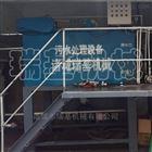 杭州全新加压溶气气浮机
