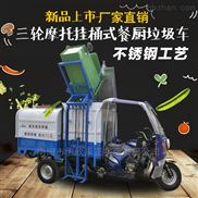 厂家直销三轮摩托挂桶式餐厨环卫垃圾车