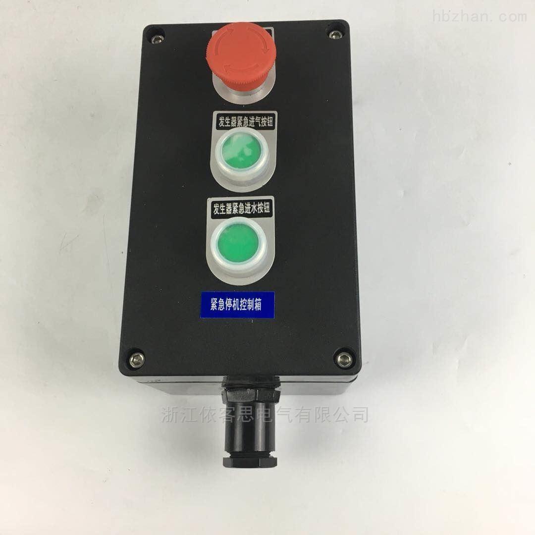 FZC-A2D2G壁挂式全塑三防操作柱按钮箱