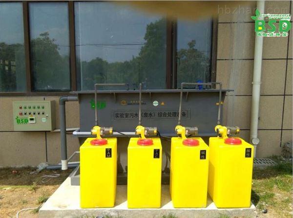 芜湖实验室废水处理公司操作简便