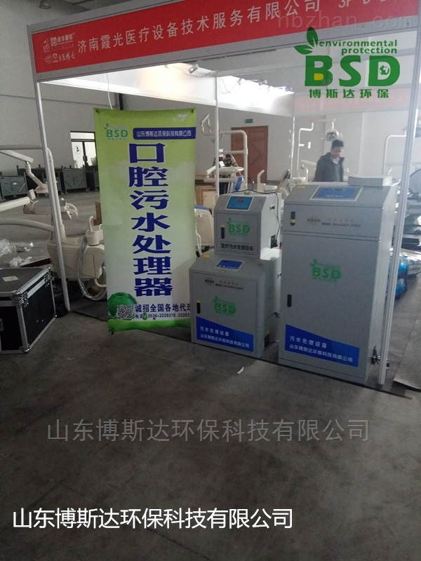 楚雄化验室废水综合处理设备生产厂家