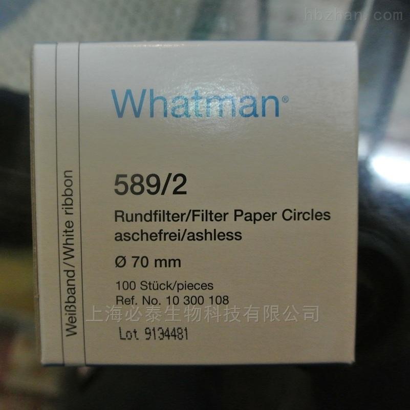 Whatman 40.5mm灰分定量滤纸Grade589/2