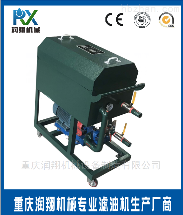 板框式除杂质滤油机