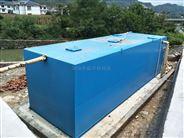 生活污水地埋式一体化污水处理设备