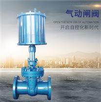 高溫蒸汽導熱油氣動鑄鋼法蘭閘閥