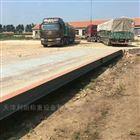 3x12米120吨数字地上衡与模拟汽车衡区别