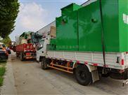 宜昌分散式污水处理设备设施