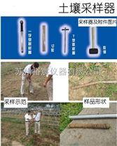土壤采樣器