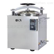 江陰濱江立式手輪醫用高溫高壓滅菌鍋價格