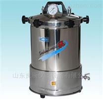 YX280A手提式高壓滅菌器