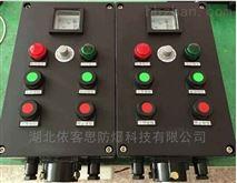 BZC8050-A8D8防爆防腐控制箱