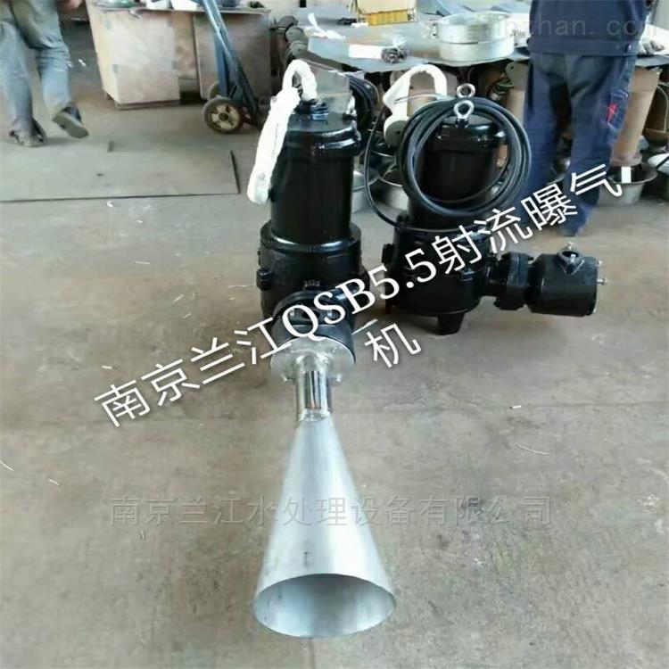QSB型潜水射流曝气机厂家