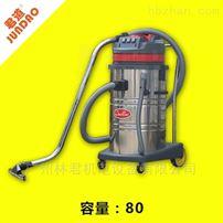 干湿两用手推式工业吸尘器CB80-3