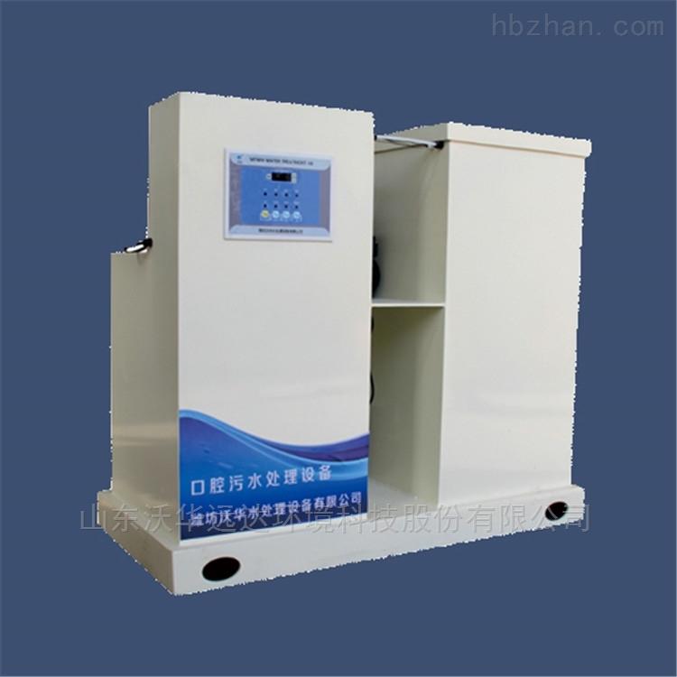 湖北宜昌口腔污水处理设备
