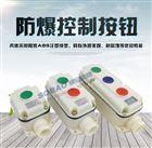 LA5821系列防爆防腐控制按钮丨防爆防腐按钮价格