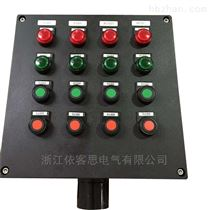FXK-S-A2B1K1L防水防塵防腐機旁操作按鈕箱
