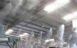 車間噴霧降溫