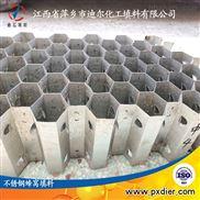 304/316L不鏽鋼六角蜂窩規整填料