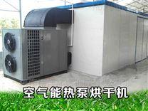 空气能热泵烘干机保持了紫菜的食品安全性