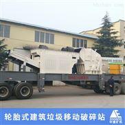 武汉移动式建筑垃圾破碎站代替垃圾填埋厂