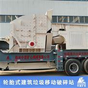 履带式移动破碎机厂家德国建筑垃圾处理技术