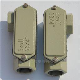 6分铝壳防爆穿线盒