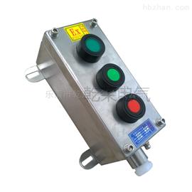BZA53不锈钢防水按钮 BZA53三钮防爆按钮盒