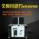 YOMO-8GT8000w靜音柴油發電機