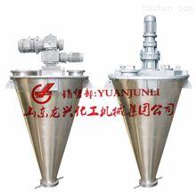 DSH双螺旋锥形混合机厂家商价格,双锥搅拌机
