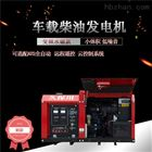 YOMO-15GT-2公司用220v永磁15kw柴油发电参数表