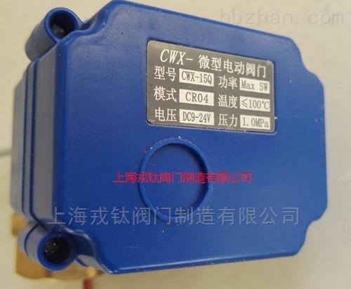 CWX-15Q微型电动球阀CWX电动阀