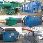 食品废水处理专用溶气气浮机设备