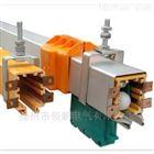 铝合金外壳HXTL-96/300A多极管式滑触线