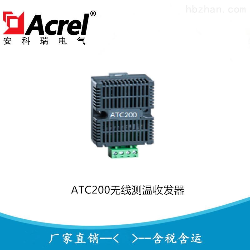 无线测温收发器