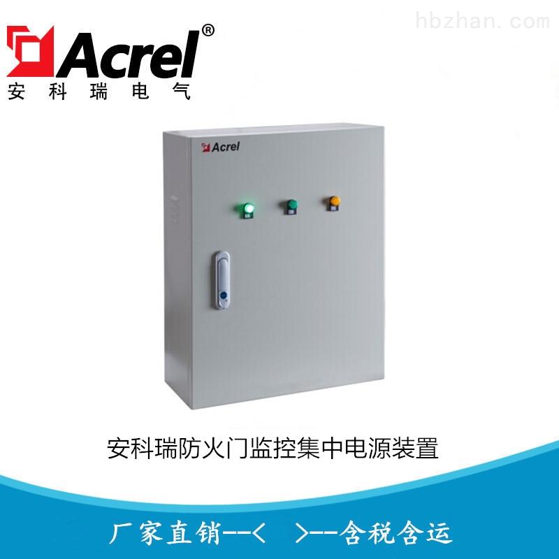 安科瑞带备电防火门监控集中电源装置