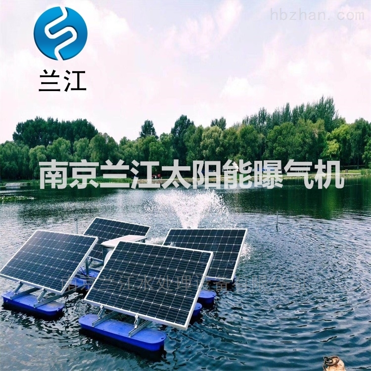 太阳能造流曝气机