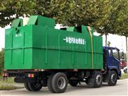 200m³/d生活污水处理装置