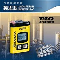 英思科T40單一硫化氫氣體檢測儀