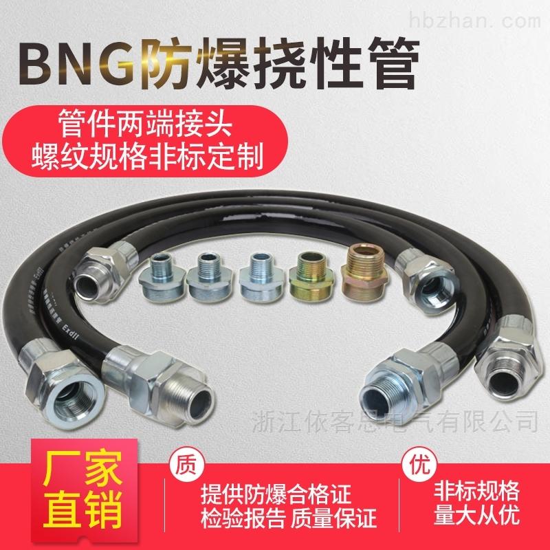 NGD-20*1000橡胶防爆挠性接线管-防爆绕行管