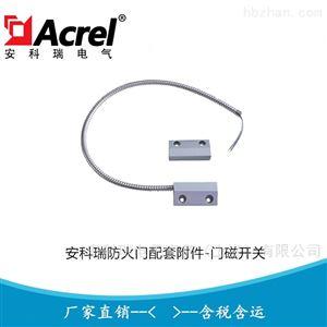 AFRD-MC防火门监控配套附件-门磁开关