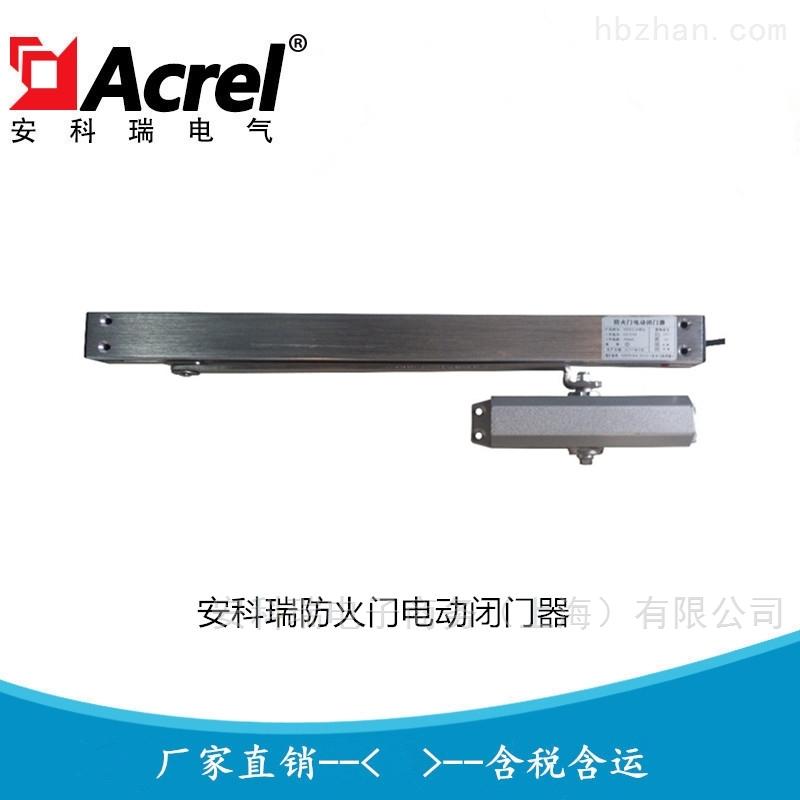 防火门监控配件电动闭门器AFRD-BMQ(120)