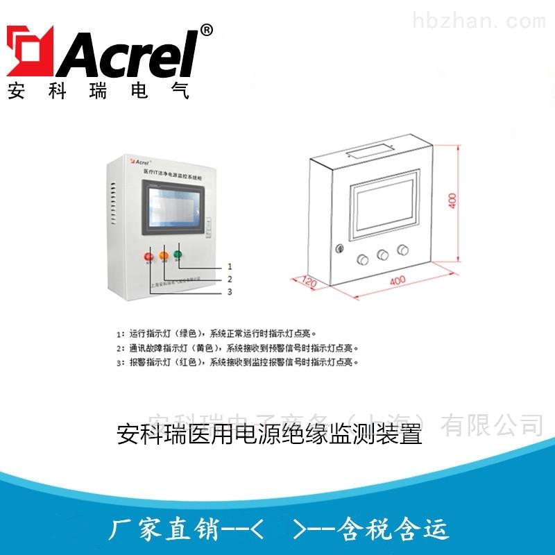 安科瑞医用电源绝缘监测系统