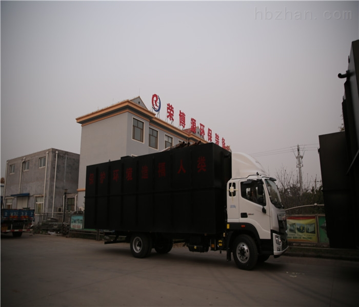 海鲜加工废水处理设备 山东荣博源生产直销