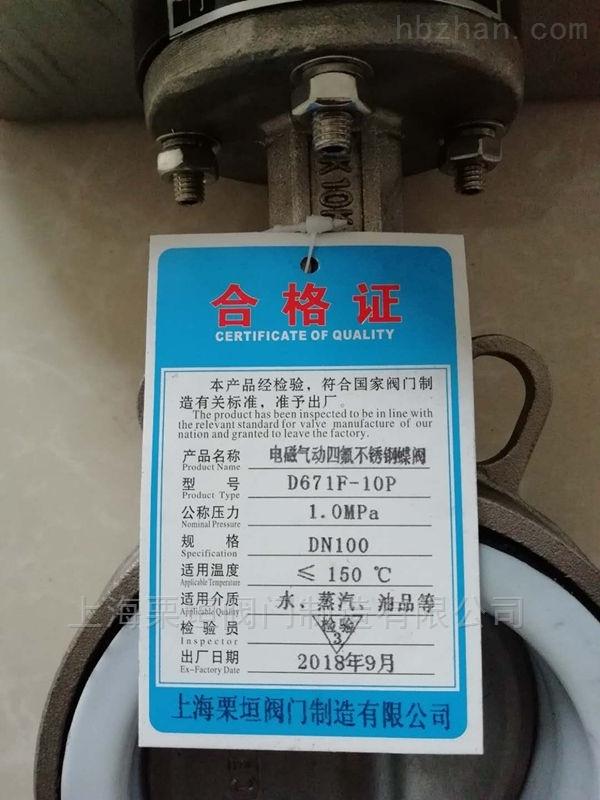电磁气动四氟不锈钢蝶阀D671-10