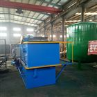 氣浮機污水處理設備