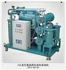 ZJL-20绝缘油再生脱色单级真空滤油机