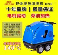 重型油污清洗H200冷熱水高壓清洗機